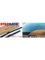 Акция STOPRAIN щетки стеклоочистителя в подарок