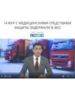 Задержки на таможне Казахстана