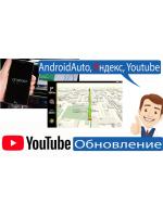Андроид Авто +Youtube + Яндекс для RCD 330 (обновление)