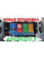 Обновление прошивки на Андроид 9 для магнитол с 2,5D экраном