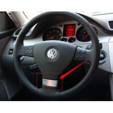 Хром вставка в руль старого образца Volkswagen Golf V / Jetta V / Passat B6