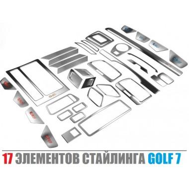 Алюминиевый декор салона для Фольксваген Golf 7