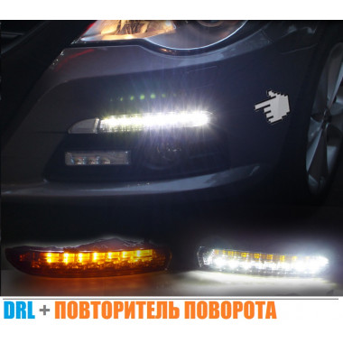 Дневные ходовые огни в поворотник бампера Volkswagen Passat СС