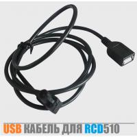 USB кабель для RCD 510