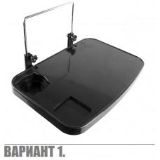 Столик для ноутбука (2 модели)