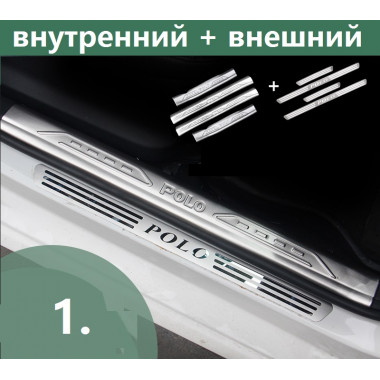 Комплекты защитных накладок на пороги для Фольксваген Polo (13 моделей)