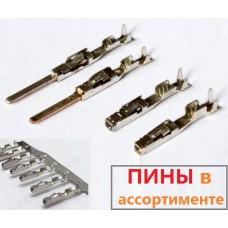 Пины, контакты для штатной электроники Audi / Volkswagen / Skoda / Seat