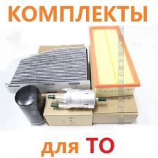 Комплекты фильтров для ТО Фольксваген / Шкода (ОРИГИНАЛ)