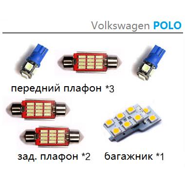 Комплект LED ламп для салона Фольксваген Polo / Tiguan / Touran