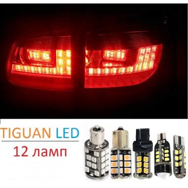 Комплект LED ламп для задней оптики Фольксваген Tiguan