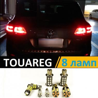 Комплект LED ламп для задней оптики Фольксваген Touareg