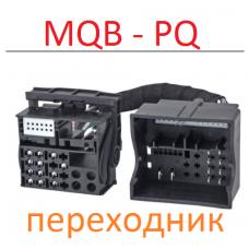 Переходник Квадлок MQB на Квадлок PQ