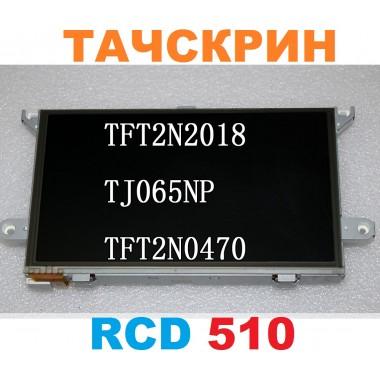 Тачскрин дисплей для штатной магнитолы RCD 510