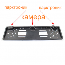 Универсальная камера заднего вида в рамке номерного знака + парктроник