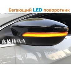 Бегающие LED поворотники в боковые зеркала для Volkswagen Jetta, Passat B7, B8, CC