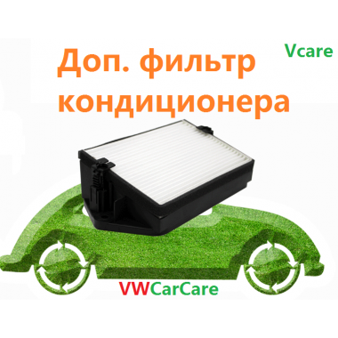 Дополнительный увеличенный фильтр кондиционера Vcare для Фольксваген, Ауди, Шкода