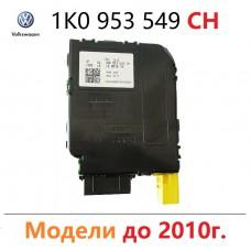 Подрулевой блок мультируля 1K0 953 549CH для Volkswagen, Skoda