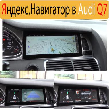 Android магнитола для Ауди Q7, A6