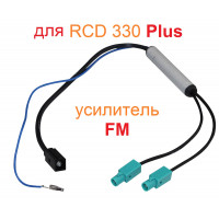 Усилитель радио антенны для RCD 330 Plus