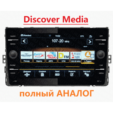 Штатный аналог Discover Media для платформы MQB