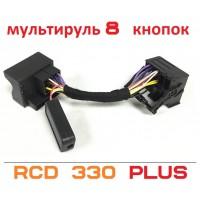 CAN конвертер 8 кнопочного мультируля для RCD 330 Plus
