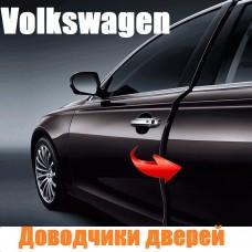 Доводчики дверей для Volkswagen (все модели)