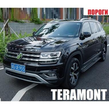 Пороги для Фольксваген Терамонт