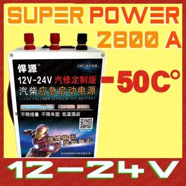 Супер мощный бустер 12-24В с пусковым током до 2800А