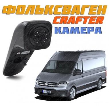 Камера заднего вида для Фольксваген Crafter