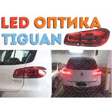 Задняя LED оптика для Фольксваген Тигуан 2012-2016