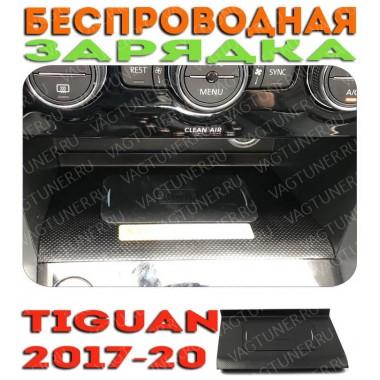 Беспроводная зарядка в штатное место для Тигуан 2017-2020