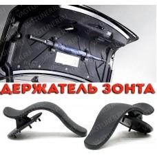 Держатель для зонтика в багажник
