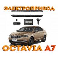 Электропривод багажника для Skoda Octavia A7