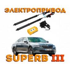 Электропривод багажника для Skoda Superb