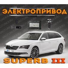 Электропривод багажника для Skoda Superb универсал