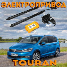 Электропривод багажника для Туран 2014-2019