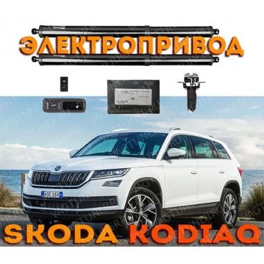 Электропривод багажника для Шкода Кодиак