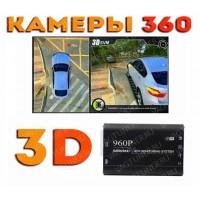 Универсальный комплект панорамных 3Д камер на 360 градусов