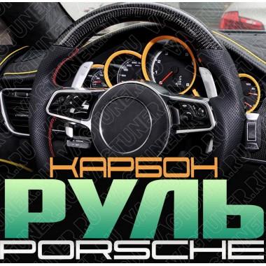 Карбоновый руль для Порше Кайен, Панамера, Макан, 911