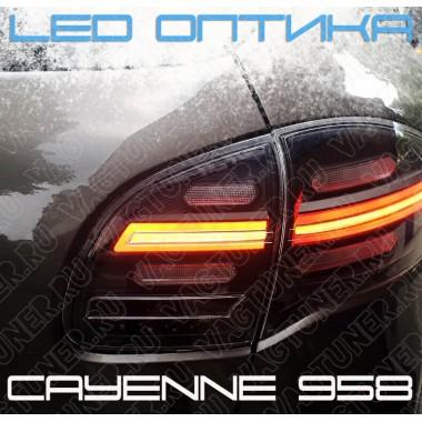 Задняя LED оптика для Porsche Cayenne 958