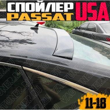 Спойлер заднего стекла для Volkswagen Passat USA