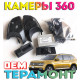 Штатный комплект панорамных камер 360 для Фольксваген Терамонт