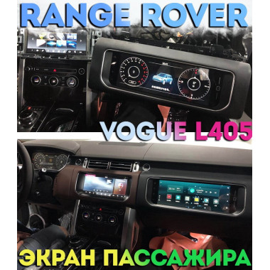 Андроид экран для пассажира Range Rover Vogue L405