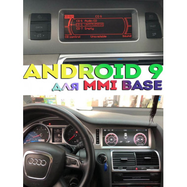 Штатная Андроид магнитола для Ауди Q7, A6 с MMI Base