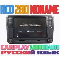 Штатная магнитола RCD 280 с CarPlay и Android Auto для Фольксваген, Шкода
