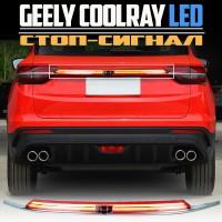 Стоп-сигнал в крышку багажника для Geely Coolray