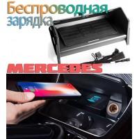 Беспроводная зарядка для Mercedes-Benz