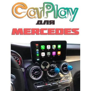 Беспроводной CarPlay для Mercedes