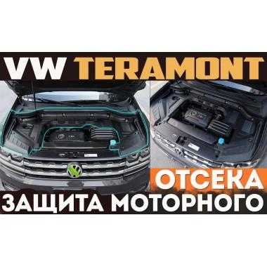 Защита моторного отсека Volkswagen Teramont от пыли и грязи