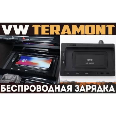 Беспроводная зарядка для Volkswagen Teramont